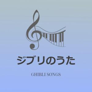 ジブリのうた 無料楽譜