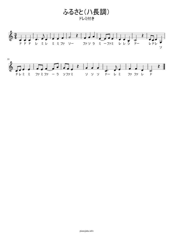ふるさと(ハ長調) ドレミ付きあり無料楽譜