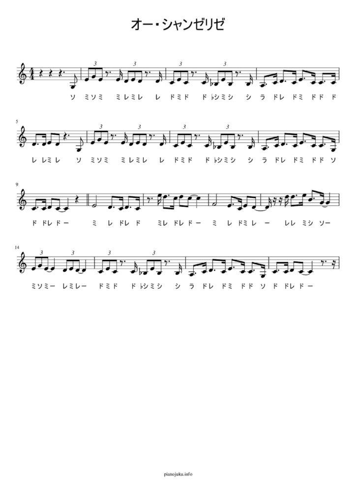 オー・シャンゼリゼ ドレミ付きあり無料楽譜