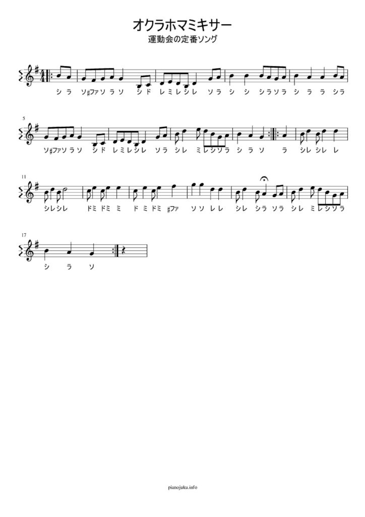 オクラホマミキサー ドレミ付きあり無料楽譜