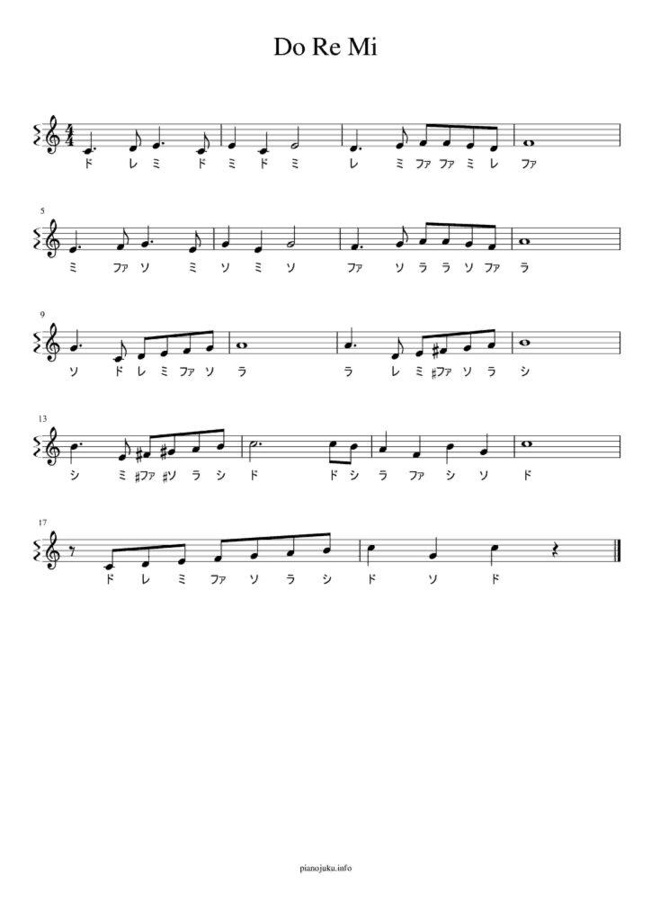 ドレミの歌 ドレミ付きあり無料楽譜