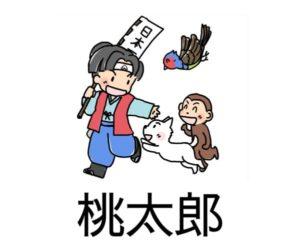 桃太郎 無料楽譜
