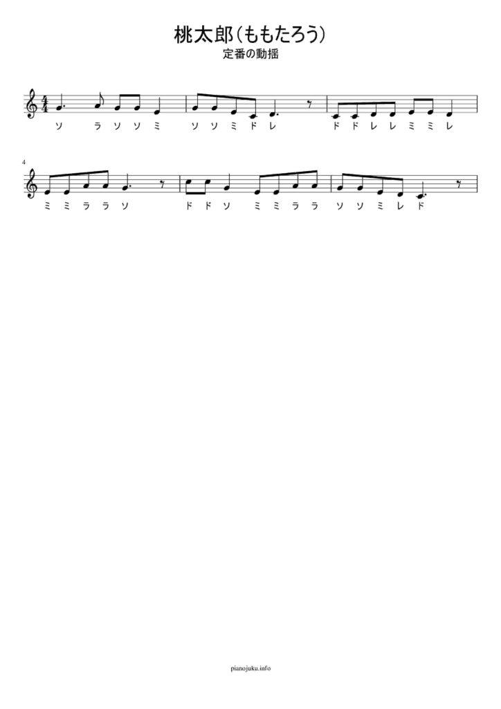桃太郎 ドレミ付きあり無料楽譜