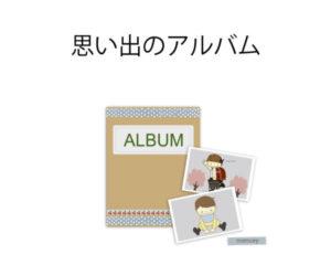 思い出のアルバム 無料楽譜