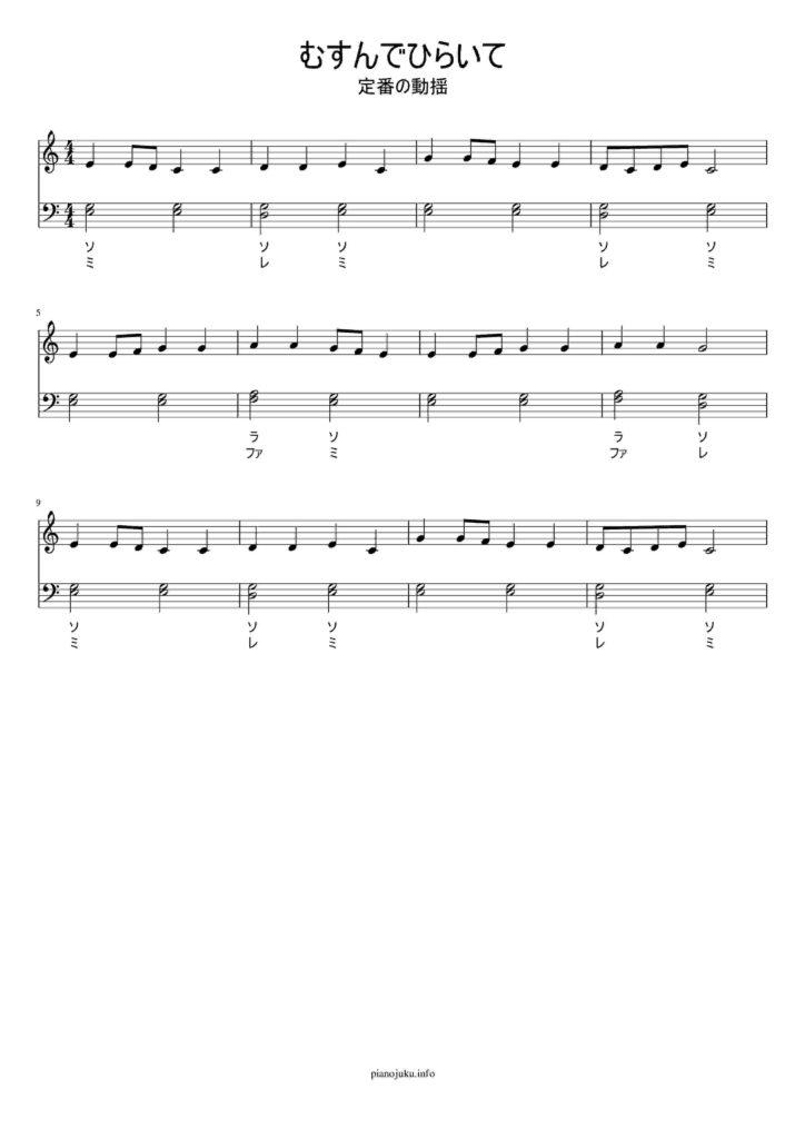 むすんでひらいて  無料楽譜2