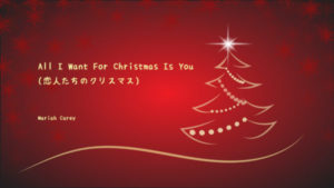 All I want for Christmas Is You(恋人たちのクリスマス) 無料楽譜
