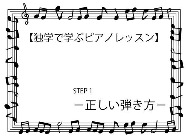 【独学で学ぶピアノレッスン】ステップ1-正しい弾き方-