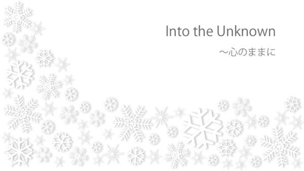 【今すぐ使える無料楽譜】イントゥ・ジ・アンノウン~心のままに 全4楽譜