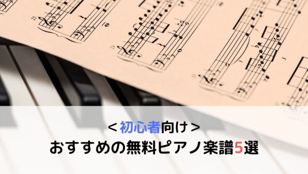 <初心者向け>おすすめの無料ピアノ楽譜5選