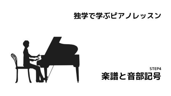 独学で学ぶピアノ基礎講座4-楽譜と音部記号-