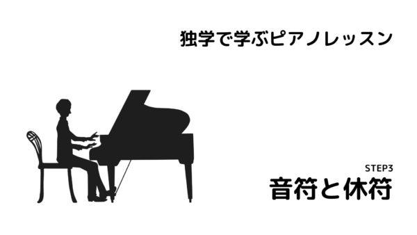 独学で学ぶピアノレッスン STEP3 音符と休符