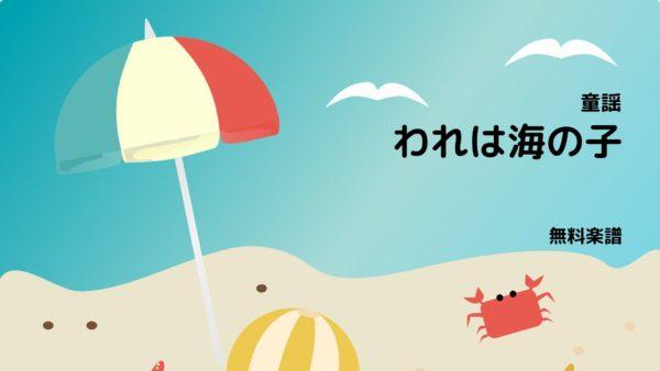 【ドレミ付きあり無料楽譜】童謡_われは海の子