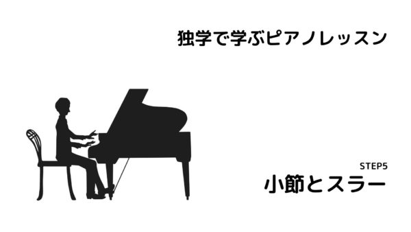 独学で学ぶピアノ基礎講座5-小節とスラー-