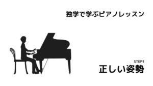 独学で学ぶピアノレッスン STEP1 正しい姿勢