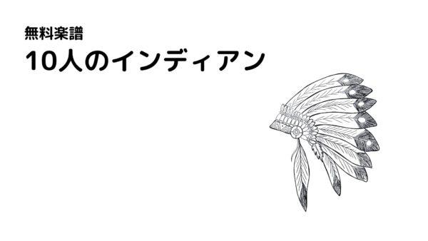 【ドレミ付きあり無料楽譜】童謡_10人のインディアン 全3楽譜