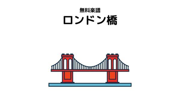 【ドレミ付きあり無料楽譜】童謡_ロンドン橋