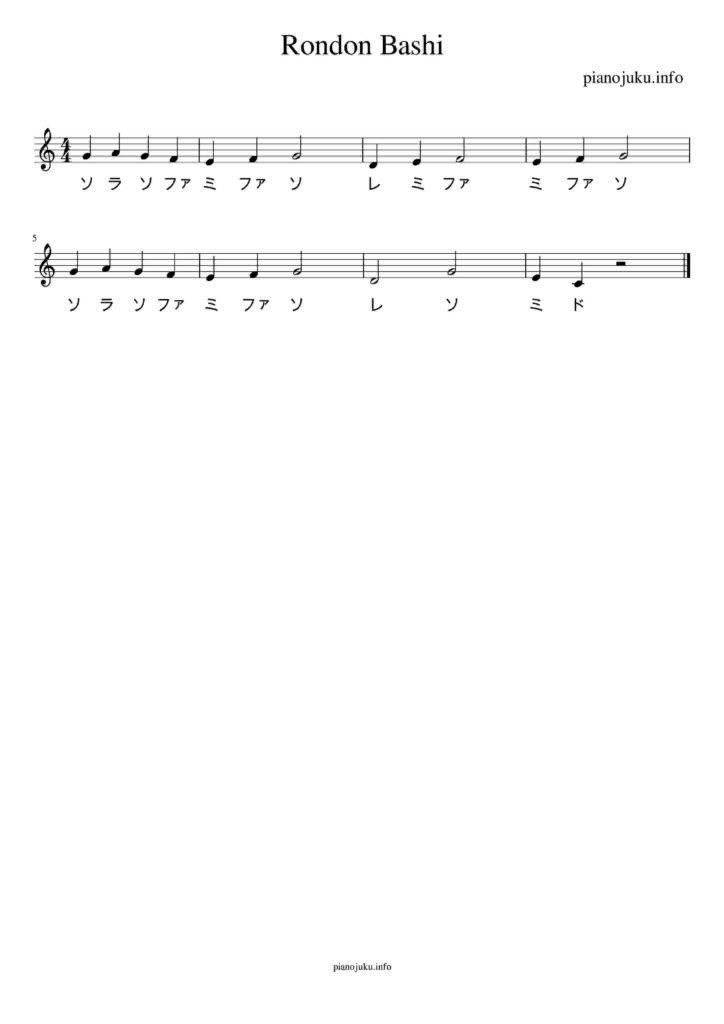 ロンドン橋 無料ピアノ楽譜 ドレミ付き