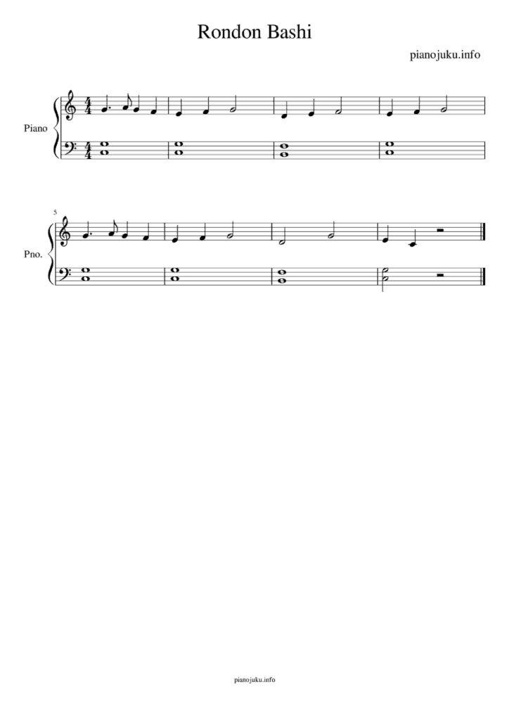 ロンドン橋(ロンドン橋落ちた) 無料ピアノ楽譜 両手 簡単