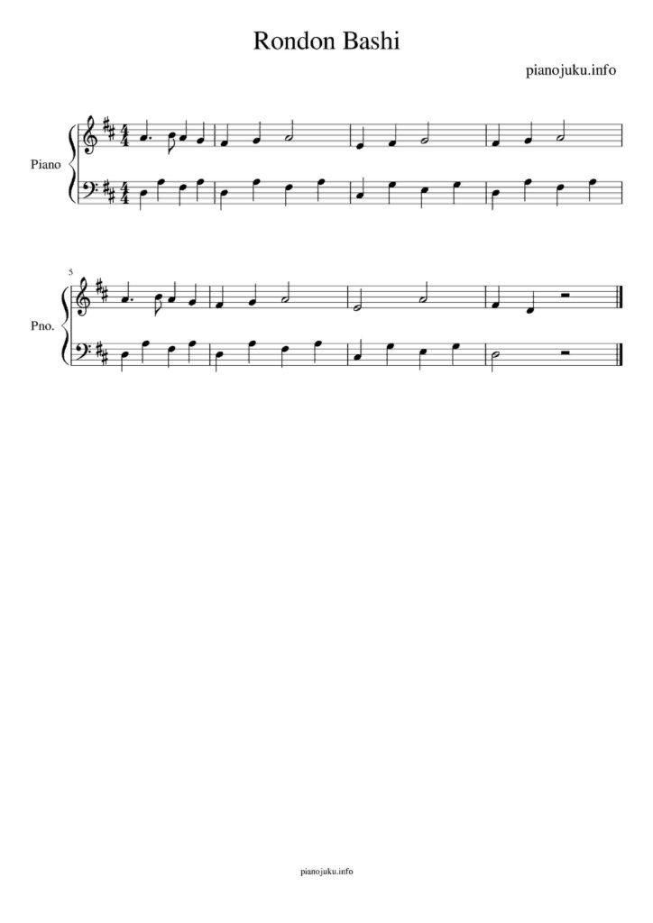 ロンドン橋(ロンドン橋落ちた) 無料ピアノ楽譜 ニ長調