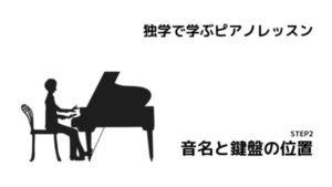 独学で学ぶピアノレッスン STEP2 音名と鍵盤の位置