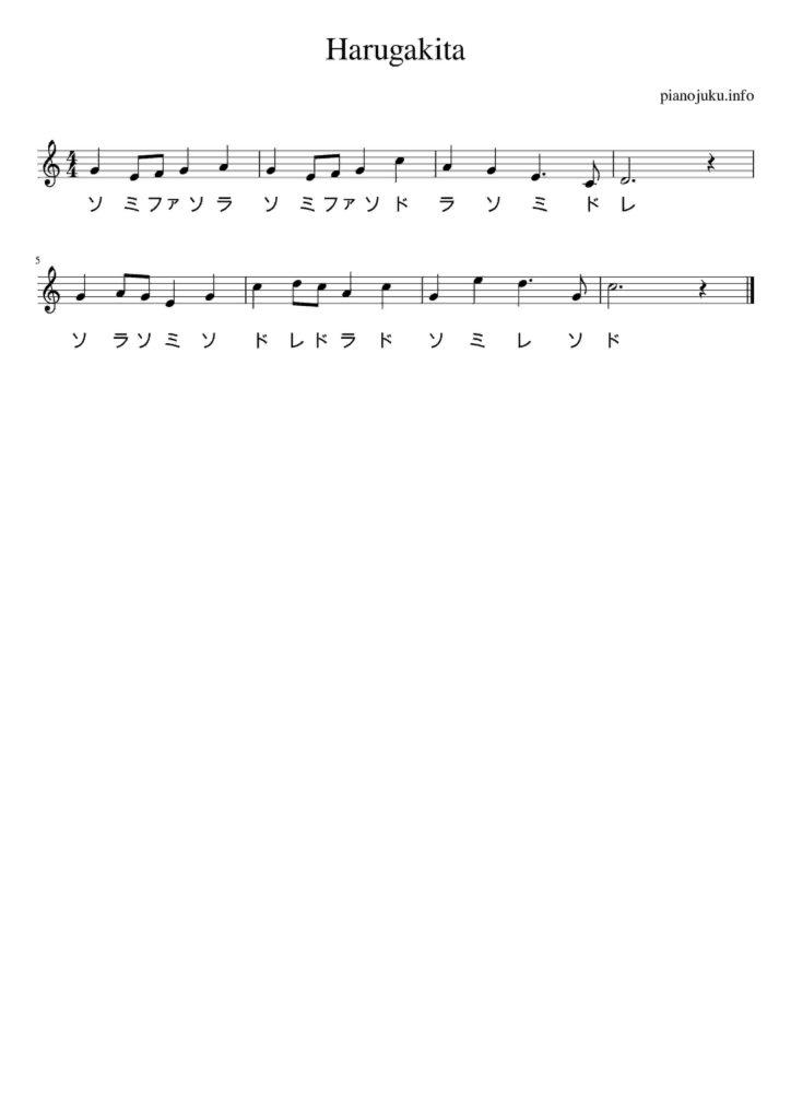 春が来た 無料ピアノ楽譜 ドレミ付きメロディー譜