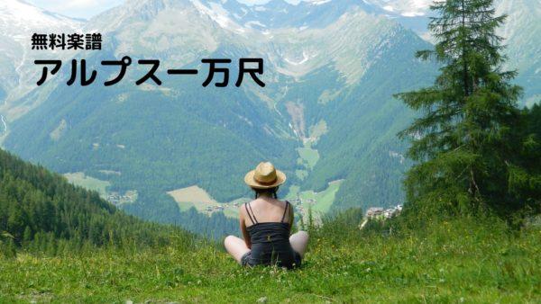 【ドレミ付きあり無料楽譜】童謡_アルプス一万尺 全3楽譜