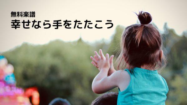 【ドレミ付きあり無料楽譜】童謡_幸せなら手をたたこう 全3楽譜