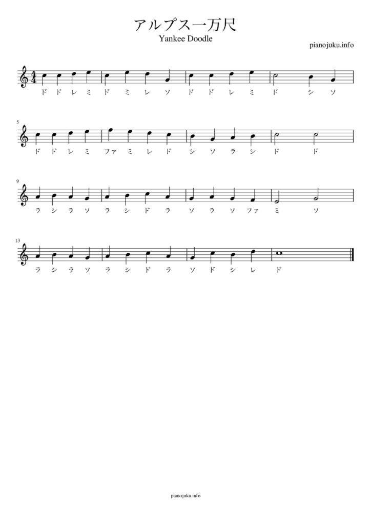 アルプス一万尺 無料楽譜 ドレミ付き メロディー譜