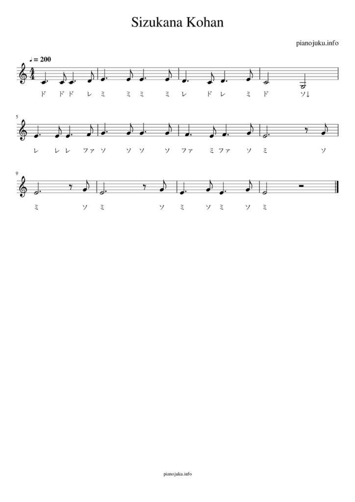 静かな湖畔 の森の影から 無料 ピアノ 楽譜 ドレミ付き メロディー譜