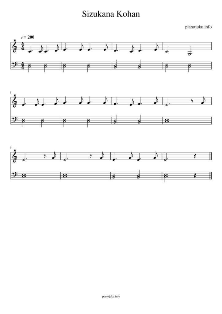 静かな湖畔 の森の影から 無料 ピアノ 楽譜 両手 簡単