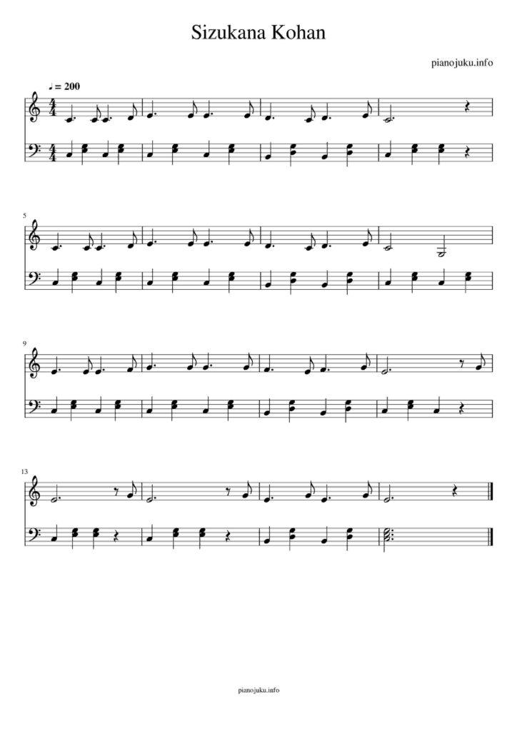 静かな湖畔 の森の影から 無料 ピアノ 楽譜 両手