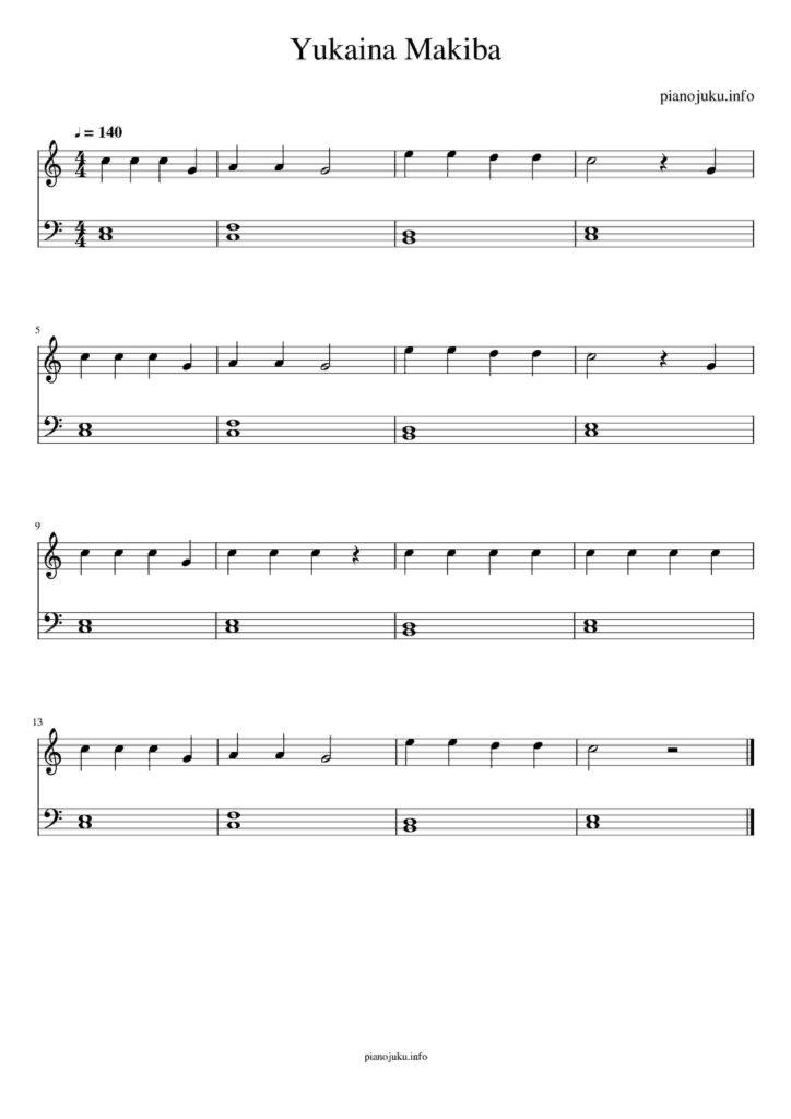ゆかいなまきば 無料ピアノ楽譜 両手 簡単