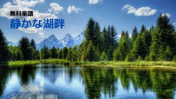【ドレミ付きあり無料楽譜】童謡_静かな湖畔 全4楽譜