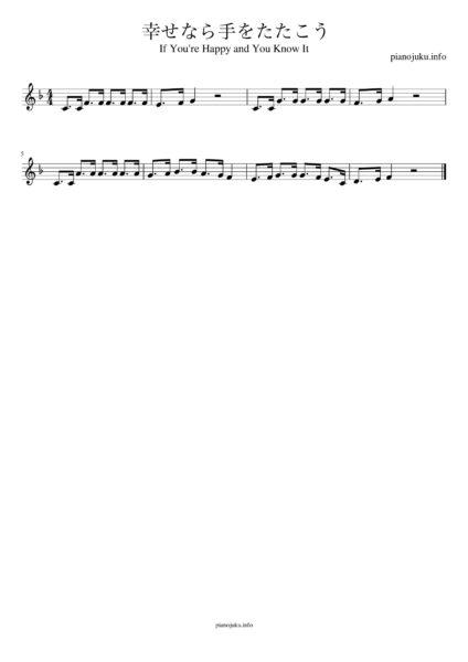 幸せなら手をたたこう 無料 ピアノ 楽譜 ドレミ付き ハ長調