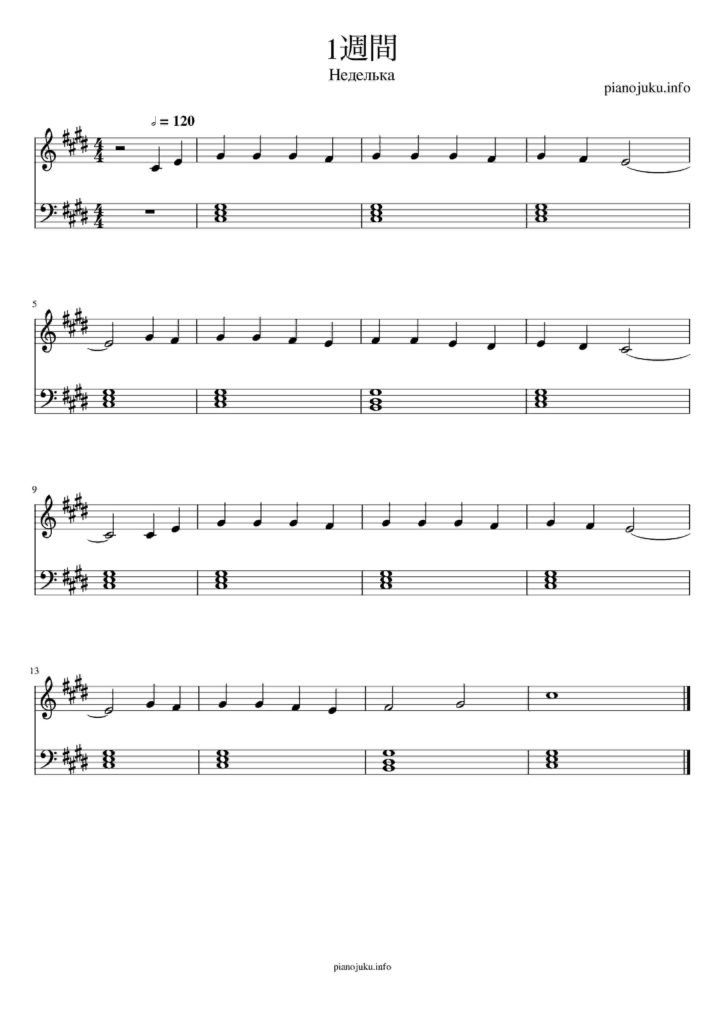 1週間 無料 ピアノ 楽譜 ホ長調 両手 簡単
