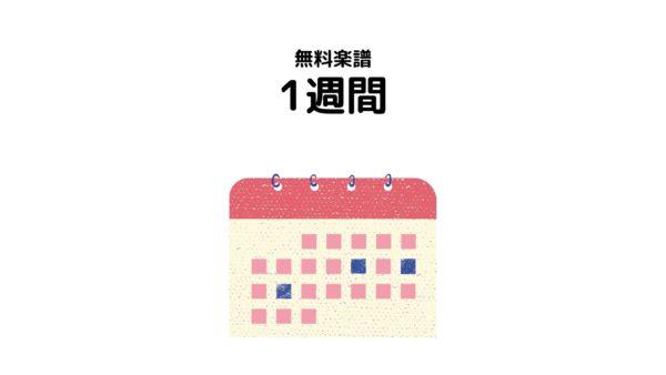 【ドレミ付きあり無料楽譜】童謡_1週間 全3楽譜
