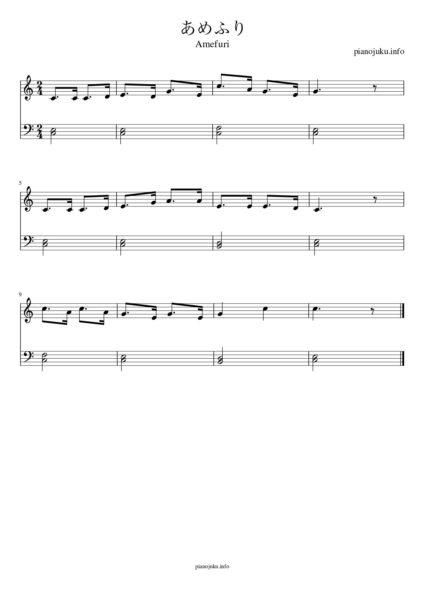 あめふり 無料 ピアノ 楽譜 両手 簡単
