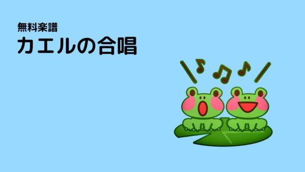 【ドレミ付きあり無料楽譜】童謡_カエルの合唱 全3楽譜