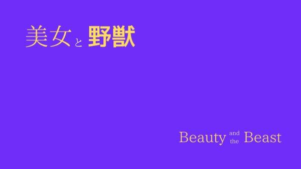 【今すぐ使える無料楽譜】美女と野獣ーディズニー音楽ー全4楽譜