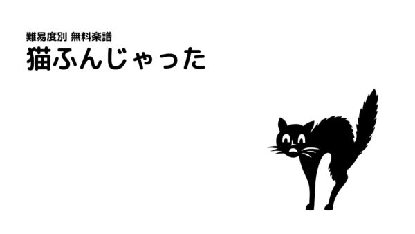 【ドレミ付きあり無料楽譜】童謡_猫ふんじゃった 難易度別3楽譜