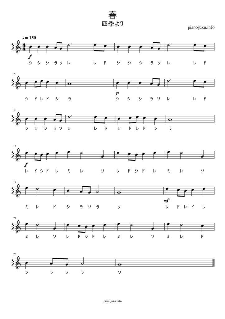 春 四季より ヴィヴァルディ 無料 ピアノ 楽譜