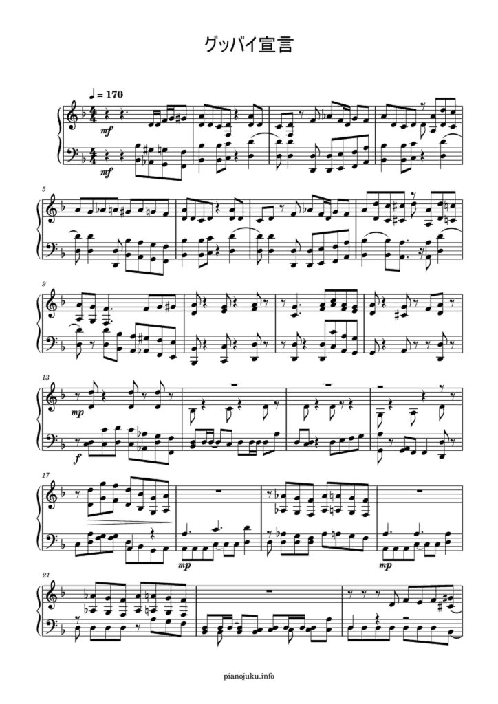 グッバイ宣言 無料 楽譜 ピアノ