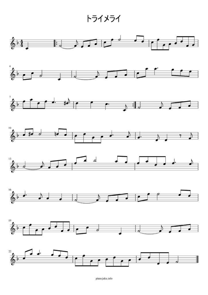 トライメライ 無料 楽譜
