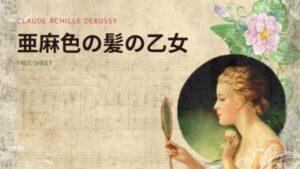 亜麻色の髪の乙女 無料 ピアノ 楽譜