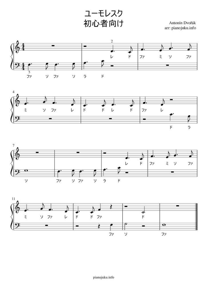 ユーモレスク ドレミ付き 初心者向け 無料楽譜